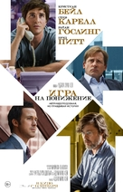 The Big Short - Russian Movie Poster (xs thumbnail)