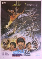 Runaway Train - Thai Movie Poster (xs thumbnail)
