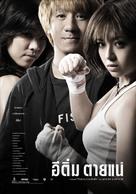 E-Tim Tai Nae - Thai Movie Poster (xs thumbnail)