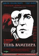 Shadow of the Vampire - Russian DVD cover (xs thumbnail)