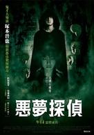 Akumu Tantei - Taiwanese Movie Poster (xs thumbnail)