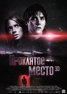 Lost Place - Russian Movie Poster (xs thumbnail)