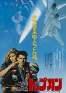 Top Gun - Japanese Movie Poster (xs thumbnail)