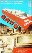 Flesh for Frankenstein - Hong Kong Movie Poster (xs thumbnail)