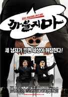 Kkabuljima - South Korean poster (xs thumbnail)