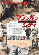 The St. Valentine's Day Massacre - Japanese Movie Poster (xs thumbnail)