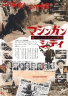 The St. Valentine's Day Massacre - Japanese Movie Poster (xs thumbnail)