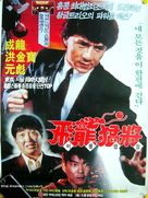Fei lung mang jeung - South Korean Movie Poster (xs thumbnail)