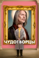"""Miracle Workers"" - Russian Movie Cover (xs thumbnail)"
