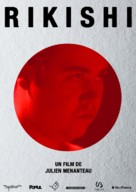 Rikishi - French Movie Poster (xs thumbnail)