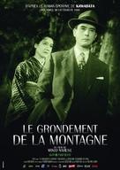 Yama no oto - French Re-release poster (xs thumbnail)