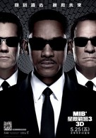 Men in Black 3 - Taiwanese Movie Poster (xs thumbnail)