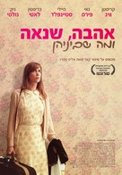 Hateship Loveship - Israeli Movie Poster (xs thumbnail)