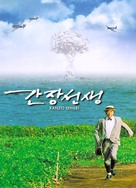 Kanzo sensei - South Korean Movie Poster (xs thumbnail)