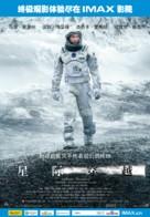 Interstellar - Chinese Movie Poster (xs thumbnail)