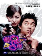Spygirl - Hong Kong poster (xs thumbnail)