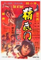 Jing wu men - Hong Kong Movie Poster (xs thumbnail)