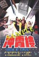 Chong xiao lou - Chinese Movie Poster (xs thumbnail)