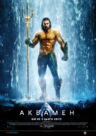 Aquaman - Ukrainian Movie Poster (xs thumbnail)