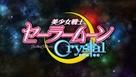 """""""Bishôjo senshi Sêrâ Mûn Crystal"""" - Japanese Logo (xs thumbnail)"""