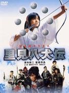 Satomi hakken-den - Hong Kong DVD cover (xs thumbnail)