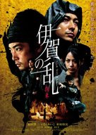 Sengoku: Iga no ran - Japanese Movie Poster (xs thumbnail)
