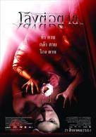 The Coffin - Thai Movie Poster (xs thumbnail)