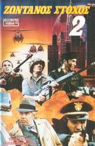 Apocalypse domani - Greek VHS movie cover (xs thumbnail)