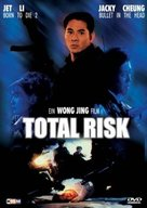 Shu dan long wei - German DVD cover (xs thumbnail)
