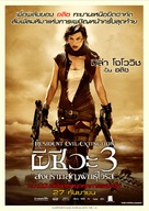 Resident Evil: Extinction - Thai Movie Poster (xs thumbnail)