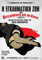 Ensayo de un crimen - Greek Re-release movie poster (xs thumbnail)