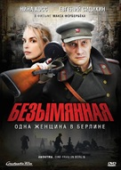 Anonyma - Eine Frau in Berlin - Russian Movie Cover (xs thumbnail)