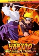 """Naruto: Shippûden"" - Russian DVD cover (xs thumbnail)"