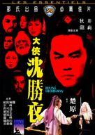 Shen Sheng Yi - Hong Kong Movie Cover (xs thumbnail)