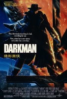 Darkman - Chinese Movie Poster (xs thumbnail)