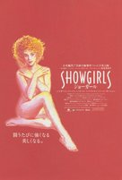 Showgirls - Japanese Movie Poster (xs thumbnail)