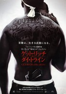 Get Rich or Die Tryin' - Japanese Movie Poster (xs thumbnail)