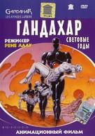 Gandahar - Russian DVD cover (xs thumbnail)