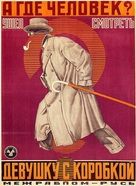 Devushka s korobkoy - Soviet Movie Poster (xs thumbnail)