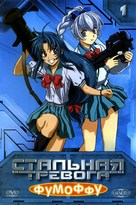 """Full Metal Panic? Fumoffu"" - Russian DVD cover (xs thumbnail)"