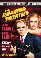 The Roaring Twenties - Japanese DVD cover (xs thumbnail)