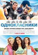 Grown Ups - Ukrainian Movie Poster (xs thumbnail)