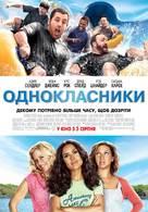 Grown Ups - Ukrainian Movie Poster (xs thumbnail)