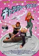 Galaxy Quest - Japanese Movie Poster (xs thumbnail)