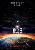 Independence Day: Resurgence - Chinese Movie Poster (xs thumbnail)