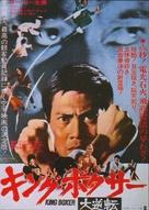 Tian xia di yi quan - Hong Kong Movie Poster (xs thumbnail)