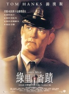 The Green Mile - Chinese Movie Poster (xs thumbnail)