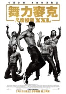 Magic Mike XXL - Taiwanese Movie Poster (xs thumbnail)