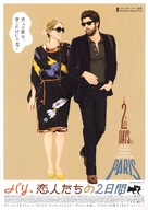 2 Days in Paris - Japanese Movie Poster (xs thumbnail)