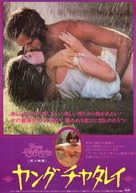 Young Lady Chatterley - Japanese Movie Poster (xs thumbnail)